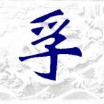 La prima giornata internazionale della Lingua Cinese