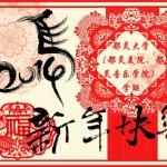 Capodanno Cinese 2014
